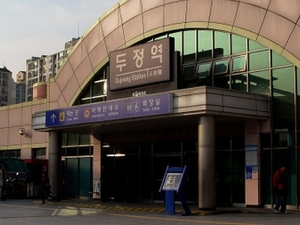 Dujeong Station
