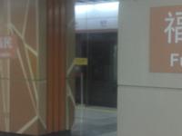 Fumin Station