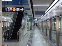 Yannan Station