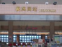 Fuxinggang Station