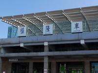 Fulong Station