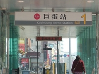 Kaohsiung Arena Station