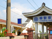 Liuying Station
