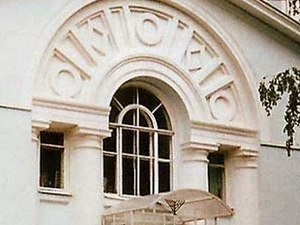 Bolshaya Bronnaya Synagogue