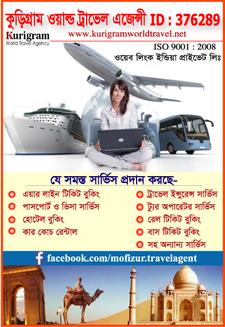 Kurigram World Travel Agency