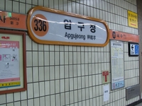Apgujeong Station