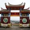 Arch In Georgetown - Penang