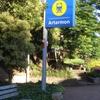 Artarmon Railway Station 1