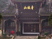 Mount Qingcheng