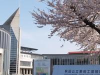 Akita Municipal Junior College of Arts and Crafts