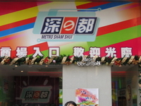 Metro Sham Shui