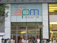 Beijing apm