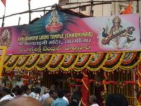 Bhagyalakshmi Temple