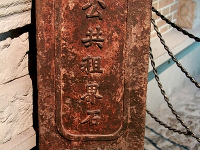 Boundary Marker From The International Settlement