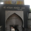 Baneshwar Temple Entrance