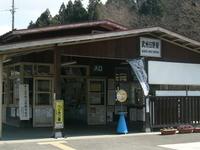 Bushū-Hino Station