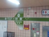 Cheonwang Station