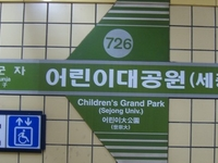 Children's Grand Park Station