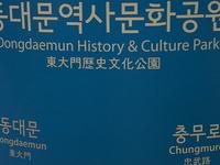 Dongdaemun History & Culture Park Station