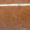 Inscription In Pali