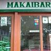 Makaibari Tea Estate Showroom - Darjeeling