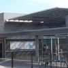 Epping Railway Station