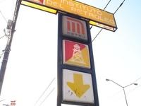 Metro Instituto del Petróleo