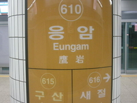 Eungam Station