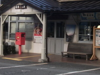 Hida-Kanayama Station