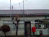 Otomo Station