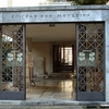 The Epigraphical Museum Of Athens