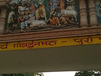 Govardhana Matha
