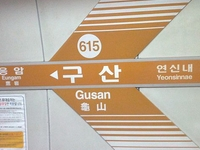 Gusan Station