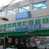 Guri Station
