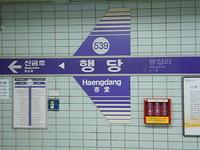 Haengdang Station