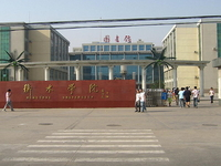 Hengshui University
