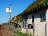 Hiroto Station