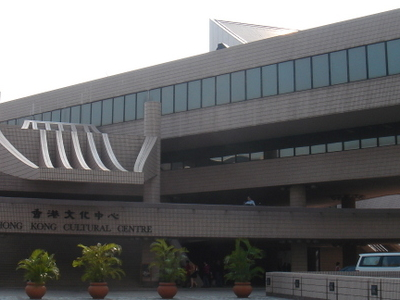 Entrance Of The Hong Kong Cultural Centre