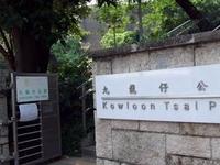 Kowloon Tsai Park