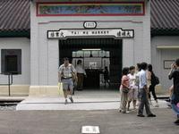 Hong Kong Railway Museum
