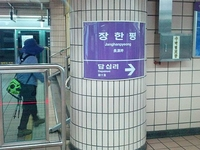 Janghanpyeong Station