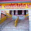 Jyotir Math Monastery