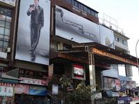 Katmandú Mall.