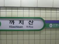Kkachisan Station