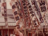 Kuramae Kokugikan