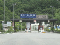 Túnel Karisaka