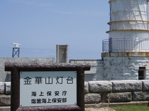 Kinkasan Lighthouse