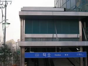 Deokso Station