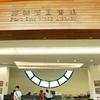 Lingnan University Library