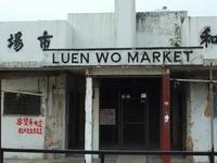 Luen Wo Hui